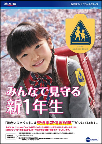https://www.mizuho-fg.co.jp/release/images/20200406release_jp_2.jpg